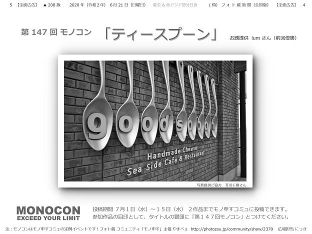 第147回モノコン「ティースプーン」開催です!