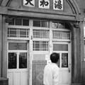 Photos: 尾道20 銭湯