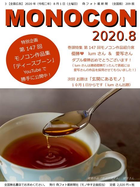偽雑誌モノコン 第147回モノコン作品紹介席