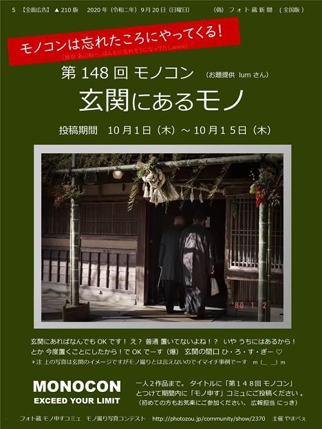 【お知らせ】第148回モノコン「玄関にあるもの」10月1日から開催しまーす!