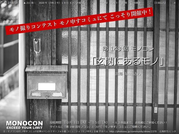 【お知らせ】第148回モノコン開催中です!