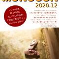 第148回モノコン作品紹介席