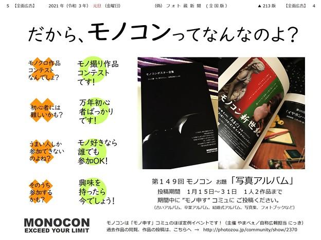 【開催予告】第149回モノコン「写真アルバム」15日から開催です!