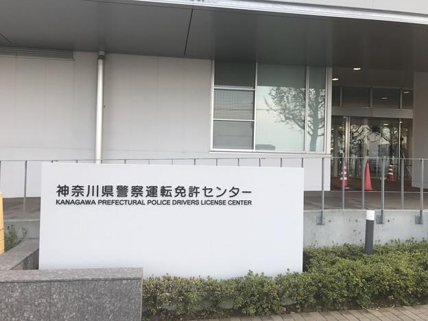 神奈川県警察運転免許センター