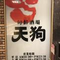 Photos: 天狗1