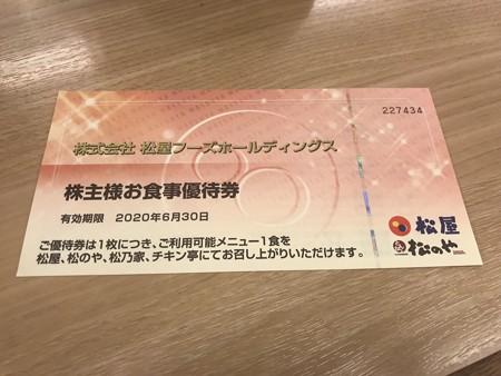 松屋・優待券