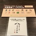 Photos: ミライザカ・優待券