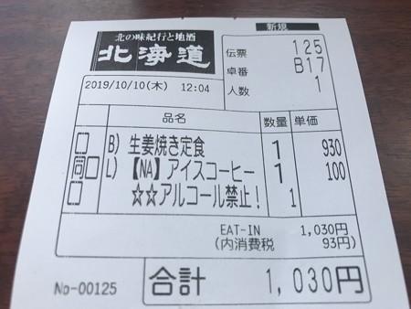 北海道・伝票