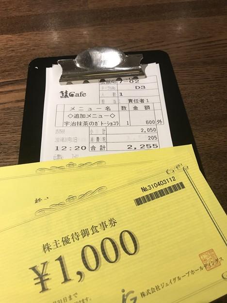 Photos: 猿カフェ・優待