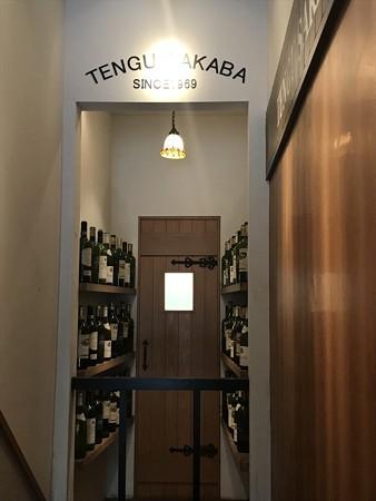 テングサカバ ・入口