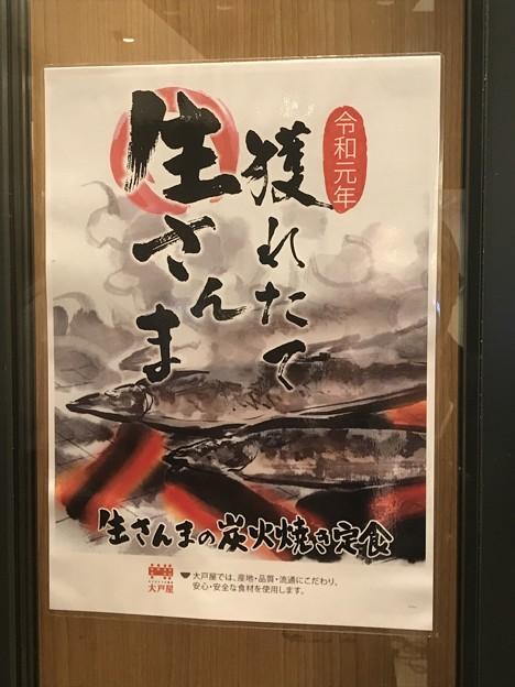 大戸屋・ポスター