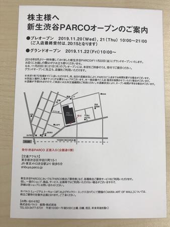 渋谷パルコオープン