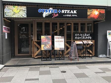 steak and oyster by ININARI! STEAK・店舗