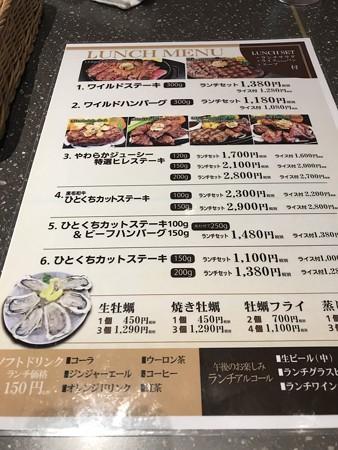 steak and oyster by ININARI! STEAK・メニュー
