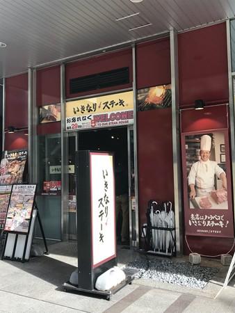 いきなりステーキ・看板