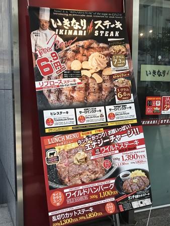 いきなりステーキ・メニュー