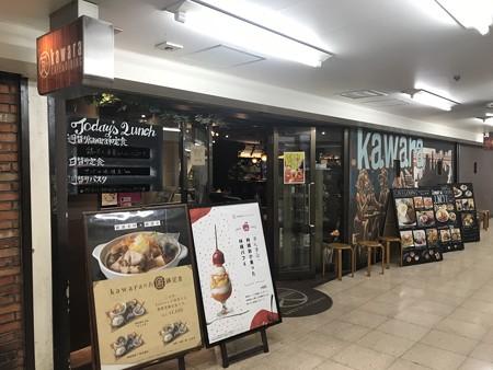kawara・店舗