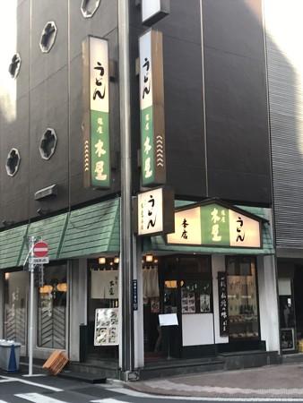 銀座木屋本店