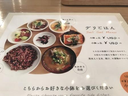 和カフェ yusoshi 町田・メニュー