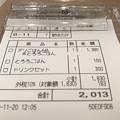 Photos: 和カフェ 会計
