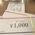 Photos: 和カフェ・優待