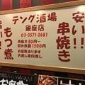 Photos: テング酒場・看板
