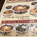 Photos: そじ坊・メニュー
