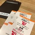 Photos: 優待