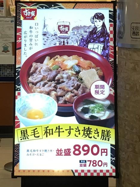 Photos: すき家・メニュー