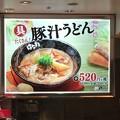 Photos: 豚汁うどん