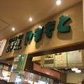 Photos: 新大阪駅 やまもと