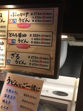 丸亀製麺・メニュー