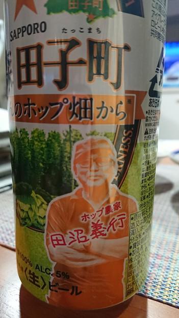 田沼さん、ありがとう?? これ美味しいです?