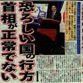 Photos: 恐ろしい国の行方 首相が正常でない 日刊ゲンダイ20140528