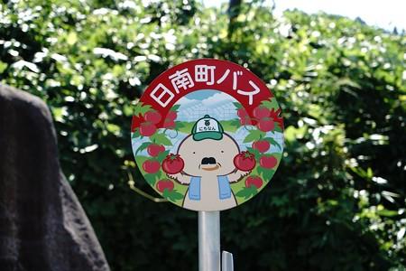 鳥取県日南町 (7)