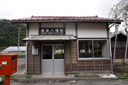 備後八幡駅 (1)