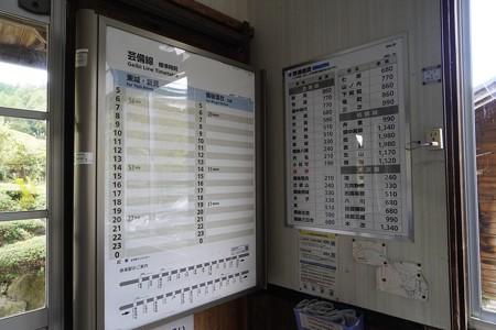 道後山駅 (11)