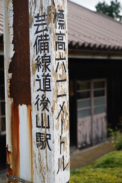 道後山駅 (8)