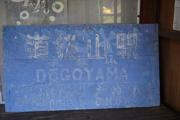 道後山駅 (3)