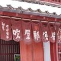 Photos: 吹屋ふるさと村 (3)