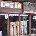 Photos: 吹屋ふるさと村 (4)