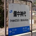 Photos: 伯備線 (7)