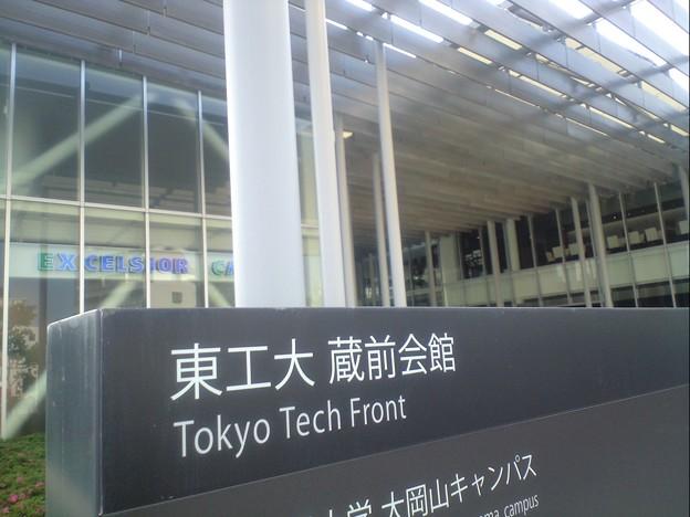 Photos: 東工大蔵前会館 (Tokyo Tech Front) 看板
