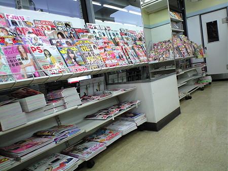 Ministop 日野高幡店 雑誌コーナー