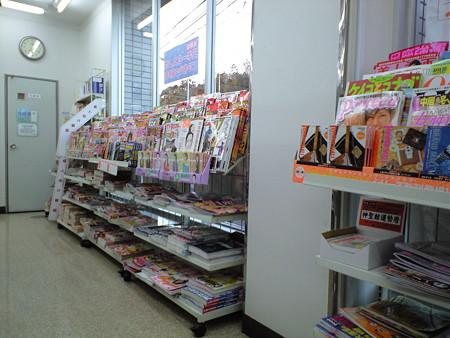 Sunkus 高幡不動店 雑誌コーナー