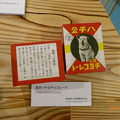 Photos: 森永ハチ公チョコレート