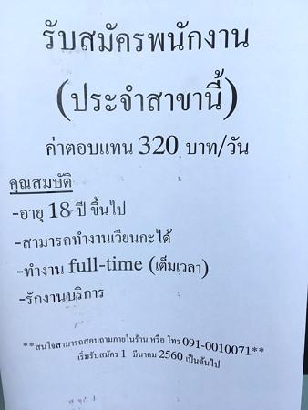 タイの時給事情