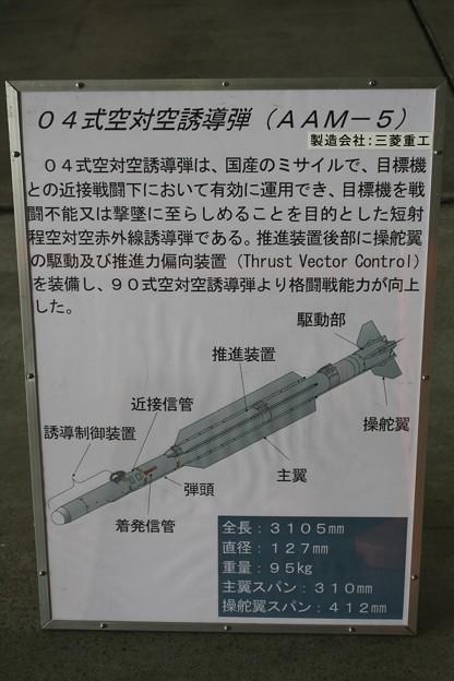 AAM-5 04式空対空誘導弾 IMG_7147