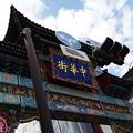 写真: 朝陽門