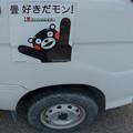 Photos: くまモンも応援